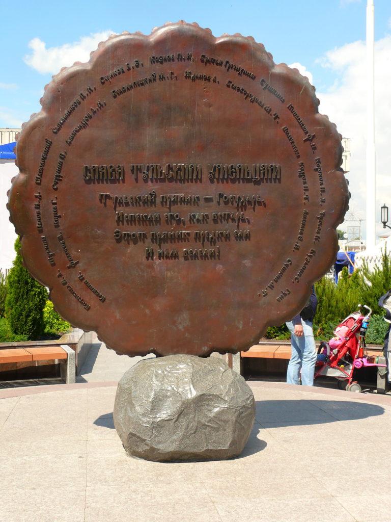 Памятник. Тульский пряник